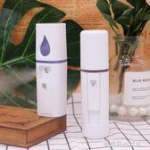 美容蒸臉儀加USB充電寶便捷式納米噴霧臉部保濕器冷噴迷你補水儀〖滿千折百〗