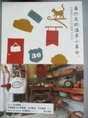 【書寶二手書T3/財經企管_OAN】屬於我的溫柔小革命-30幾歲女生的幸福開店札記_田川美由