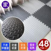 大地墊 工業風 地板裝修【CP042】鐵板紋黑/灰色大巧拼附收邊條48片裝適用5.5台灣製造 家購網