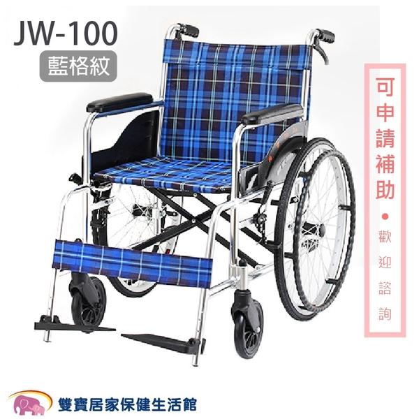 均佳 鋁合金輪椅 JW-100 藍 經濟型輪椅 機械式輪椅 經濟輪椅JW100