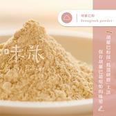 【味旅嚴選】|胡羅巴粉|葫蘆巴粉|Fenugreek Powder|100g