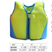 救生衣 救生衣浮力游泳背心馬甲 充氣浮潛游小孩寶寶專業加厚泳衣LB7543【123休閒館】