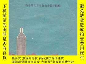二手書博民逛書店罕見半導體材料硅的生產Y25406 冶金設計院 中國工業出版社