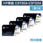 原廠碳粉匣 HP 四色優惠組 C9730A/C9731A/C9732A/C9733A/645A /適用 HP Color LaserJet 5500/5550