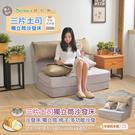 【班尼斯國際名床】~三片土司~全獨立筒彈簧設計師沙發床(可拆洗)~再送105公分大靠枕