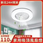 台灣現貨 夏季優選 家用隱形吸頂風扇燈 臥室書房廚房帶電扇燈