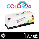 【COLOR24】for Brother TN-451C 藍色相容碳粉匣 /適用 HL-L8360CDW/MFC-L8900CDW