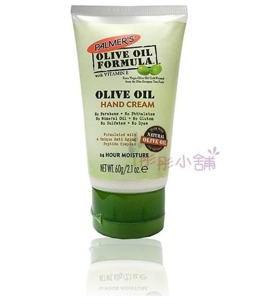 Palmer s Olive Oil Formula 橄欖脂修護護手霜 2.1oz / 60ml 平行輸入【彤彤小舖】
