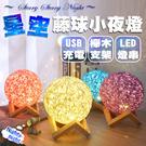 支架款 LED星空藤球小夜燈 5段可調 USB供電(不附插頭) 檯燈 卧室床頭燈 月亮燈 創意裝飾燈