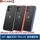 【默肯國際】IN7 魔影系列 iPhone 12/12 mini 透黑色磨砂款TPU+PC背板 防摔保護殼