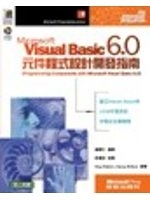 二手書博民逛書店 《VISUAL BASIC 6.0元件程式設計開發指南》 R2Y ISBN:9578239726│鍾俊仁