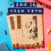 字帖鋼筆練字帖儒家道家文化硬筆成人繁體楷書描紅 aj10048『小美日記』