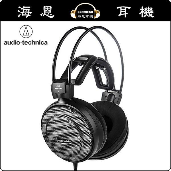 【海恩特價 ing】鐵三角 ATH-AD700X  開放式耳罩耳機 優美的中高頻表現與絕佳通透音色
