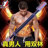 臂力器-臂力器50公斤30kg男士胸肌健身器材家用訓練握力棒臂力棒 完美情人館YXS