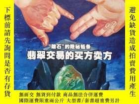 二手書博民逛書店罕見三聯生活週刊2007年第38期總第452期(翡翠交易的買方賣