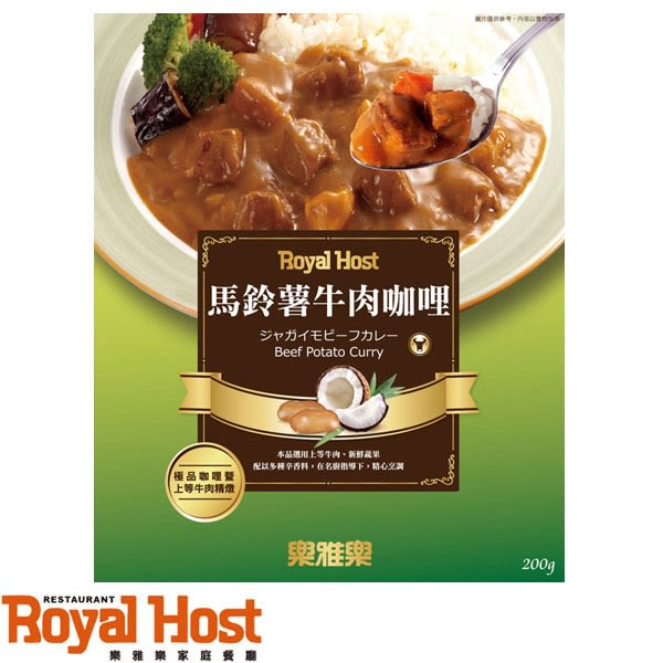Royal Host樂雅樂 馬鈴薯牛肉咖哩調理包 1包 / 200g