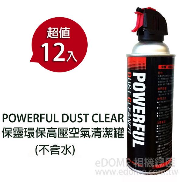 POWERFUL DUST CLEANER 保靈環保高壓空氣清潔罐 12罐 (6期0利率 免運 環球公司貨) 不含水 高壓除塵空氣罐