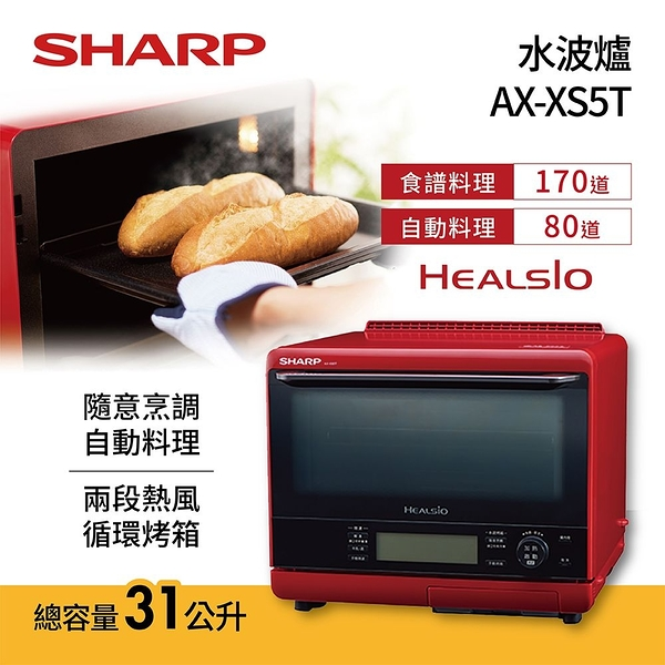 SHARP 夏普 31公升 AX-XS5T 自動料理兼烘培達人機 水波爐 紅色 170道食譜料理 台灣公司貨