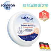 德國sanosan珊諾-baby全效修護膏150ml