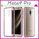 HUAWEI Mate9 Pro 5.5吋 電鍍邊軟殼手機套 TPU背蓋 透明保護殼 全包邊手機殼 矽膠保護套 輕薄後殼