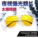 夜視鏡 夜間行駛墨鏡 偏光太陽眼鏡 不規則墨鏡 防眩光 遠光燈 增加安全性 抗紫外線UV400