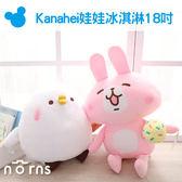 Norns【Kanahei娃娃 冰淇淋18吋】正版 卡娜赫拉小雞P助 兔兔 玩具 抱枕 絨毛玩偶 大型