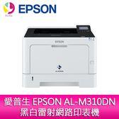 分期0利率 愛普生 EPSON AL-M310DN 黑白雷射網路印表機
