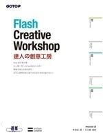二手書博民逛書店《Flash Creative Workshop達人的創意工房》
