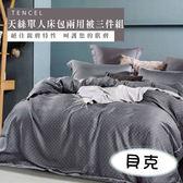 天絲/專櫃級100%.單人床包兩用被套組.貝克/伊柔寢飾