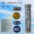 BH2濾心台灣愛惠浦公司貨..適用QL3-BH2/QL2-BH2