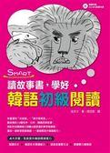 SMART讀故事書,學好韓語初級閱讀(附贈MP3 學習光碟)