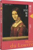 手上美術館1:羅浮宮必看的100幅畫