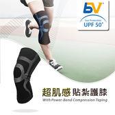【BODYVINE 束健】超肌感貼紮護膝-強效加壓型『灰』CT-15520 (一只) 護具 登山 跑步 馬拉松 運動傷害