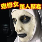 鬼修女頭套 瓦卡拉頭套 鬼修女 萬聖節 聖誕節 禮物 整人玩具 面具 尾牙表演【RT012】