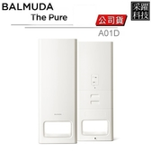 BALMUDA The Pure 空氣清淨機 A01D-WH 日本設計 BALMUDA 百慕達
