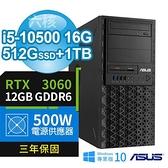 【南紡購物中心】ASUS 華碩 W480 商用工作站 i5-10500/16G/512G+1TB/RTX3060/Win10專業版