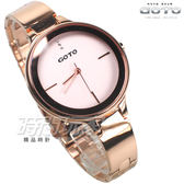 GOTO 美麗人生 時尚腕錶 女錶 不銹鋼錶帶 手環 腕錶 學生錶 玫瑰金x粉紅 GS0070B-44-841
