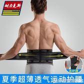 運動護腰帶男籃球健身跑步腰帶訓練束腰收腹帶女護腰裝備夏季透氣  印象家品旗艦店
