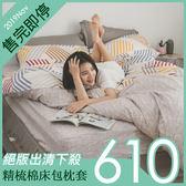 《絕版下殺》純棉 床包枕套組 雙人/加大【多款任選】ikea 北歐風 100%精梳棉 翔仔居家