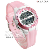 JAGA捷卡 多功能數位電子錶 女錶 兒童手錶 男童 女童 防水手錶 可游泳 計時碼錶 M1140-G(粉)