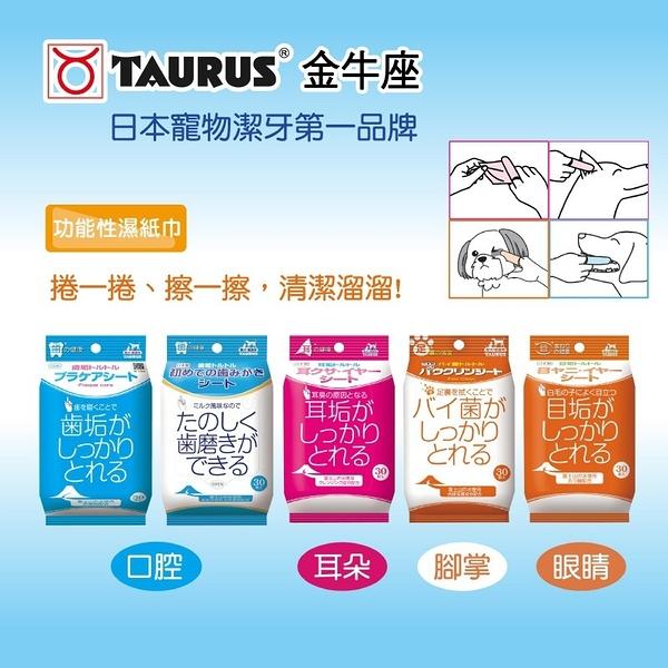 【培菓幸福寵物專營店】TAURUS金牛座》耳垢|齒垢|淚痕清光光紙巾30入