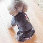 金絲絨狗狗衣服秋裝泰迪四腳衣小狗博美小型犬寵物棉衣秋冬裝加厚 qf12789『Pink領袖衣社』
