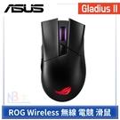 【12月限時促】 華碩 ROG Gladius II Wireless 電競 滑鼠