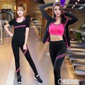 瑜伽服套裝秋冬季健身房專業跑步運動女瑜珈速干衣新款初學者 草莓妞妞