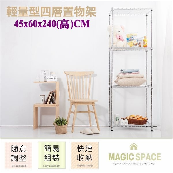 【M.S.魔法空間】45x60x240高cm 輕量型四層置物架 6045【波浪架/鐵力士架/層架/鐵架/收納架/料架】
