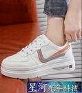 增高鞋 小白鞋女新款透氣百搭厚底內增高休閒板鞋女鬆糕鞋皮 星河光年