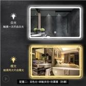 浴鏡 智慧鏡子觸摸屏led浴室鏡壁掛衛浴衛生間洗手間防霧帶燈智慧化妝 DF 萬聖節狂歡