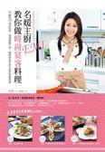 (二手書)名媛主廚EMI教你做時尚宴客料理:日雜麻豆和明星們爭相走訪的烹飪料理..