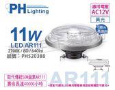 PHILIPS飛利浦 LED 11W 927 2700K 黃光 12V AR111 8度 可調光 高演色 燈泡_PH520388