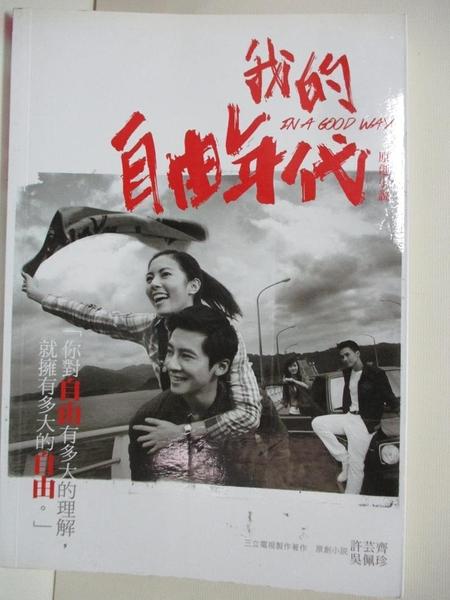 【書寶二手書T3/一般小說_AV7】我的自由年代原創小說_許芸齊, 吳佩珍